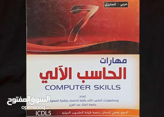 مهارات الحاسب الآلي