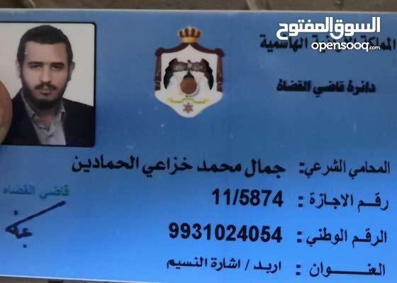 محامي شرعي في عمان