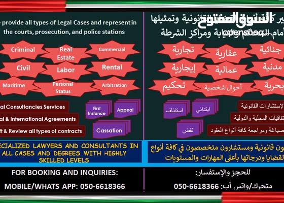 Legal Services خدمات قانونية