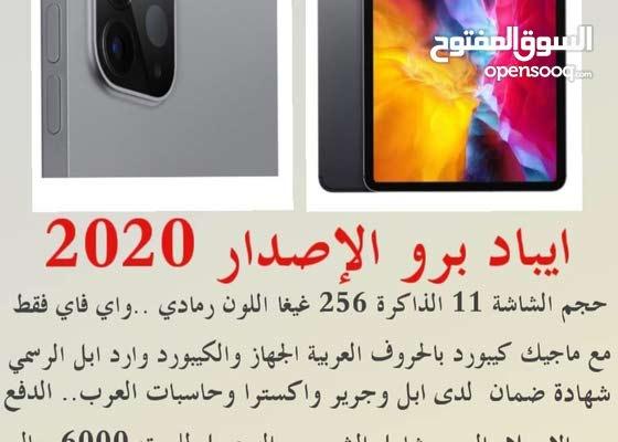 ايباد برو 2020 جديد