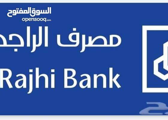 فتح حسابات لجميع البنوك