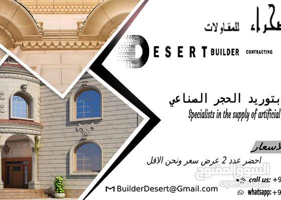 مؤسسه باني الصحراء للمقاولات والصيانة العامة