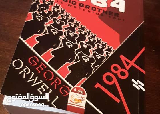 رواية 1984 لجورج اوريل