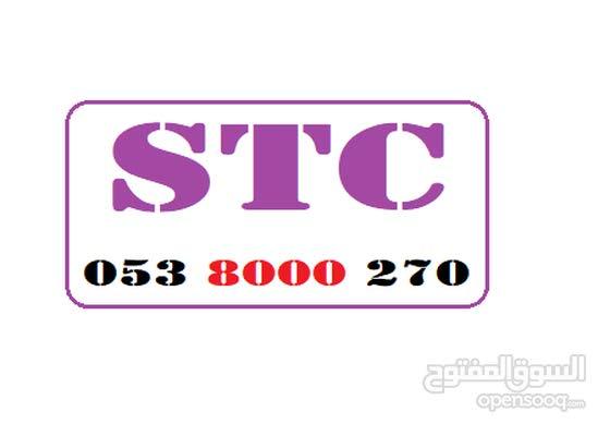 رقم STC سوا ( 0538000270  )