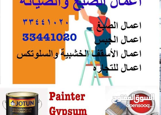 Painter and Gypsum partition