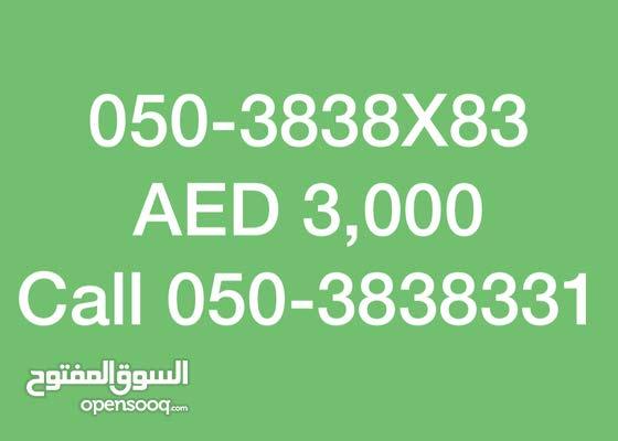 050-3838X83 للبيع واصل السعر 3,000 للتواصل 0503838331