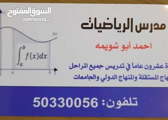مدرس رياضيات لجميع المراحل والجامعات
