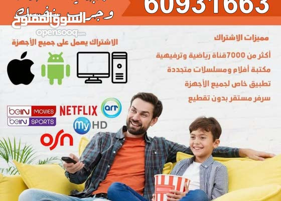 التجربه مجانا 24 ساعه - اشترك وانت بمنزلك بجميع قنوات العالم + مكتبة افلام ومسلس
