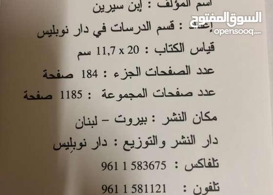 كتب متنوعة ( تفسير الاحلام - تعلم IDCL بالعربي )