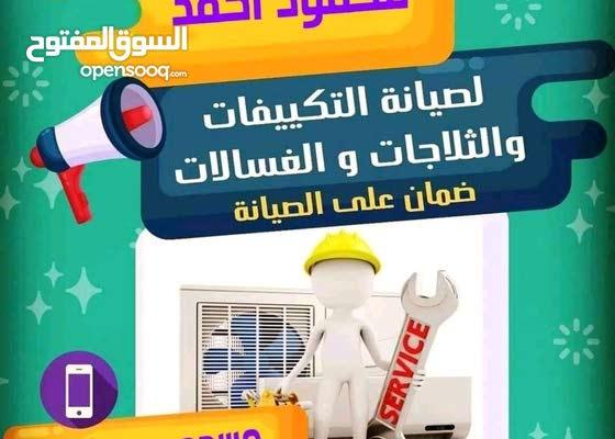 عرض خاص غسيل وتنظيف وتصليح المكيفات والثلاجات والغسالات ac maintenance