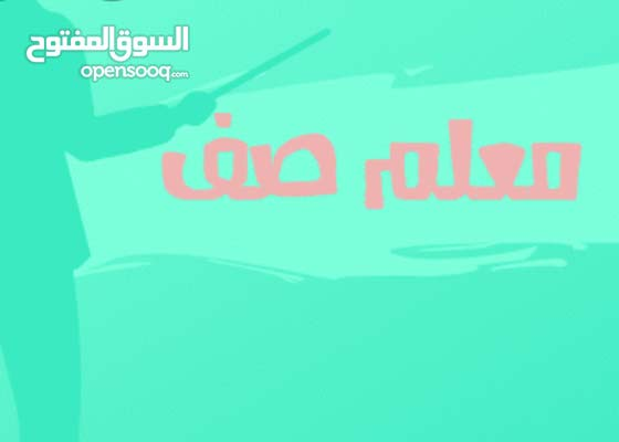 معلم جميع المواد للمرحلة الابتدائية والمواد العربية لجميع المراحل