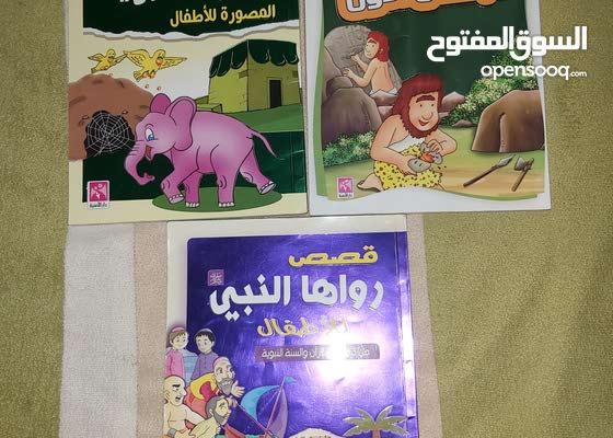 قصص اسلاميه و قصه اكتشافات