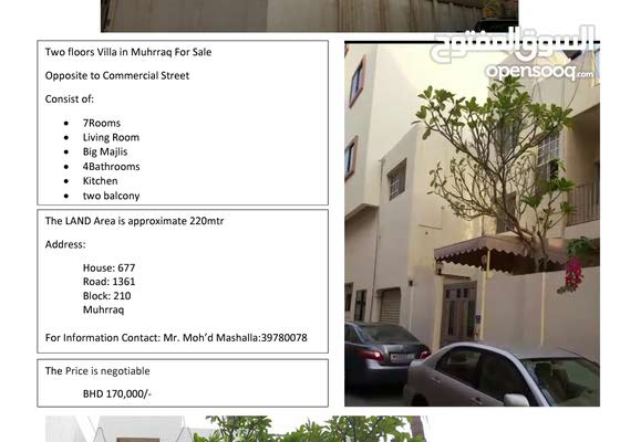 ڤلا للبيع فريج حالت بوماهر على  شارع تجاري