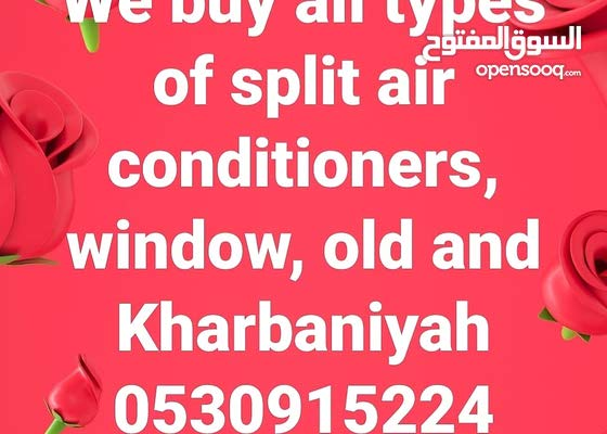 We buy all kinds of old and terrible air conditioners anywhere in Riyadh. Mobile