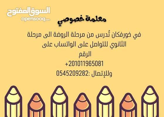 درس خصوصي لغة عربية