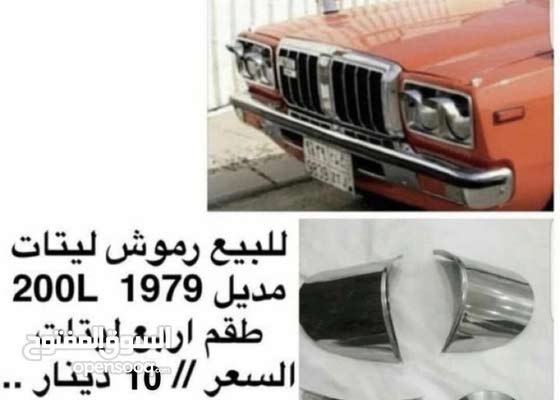 للبيع قطع زد / جيتي / وريل وزاري