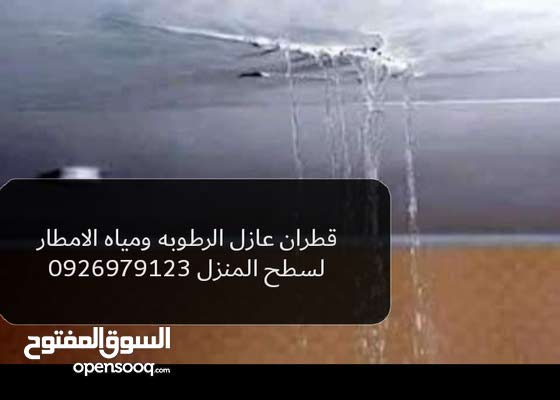 اسطي قطران عازل وبساط مانع مياه مطار ورطوبا لى اسطح المنزل للاستفسار على الهاتف