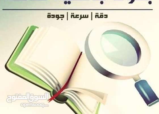 عمل بحوث علمية جامعية في قطر
