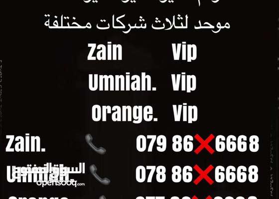 رقم تؤام ثلاث شركات زين - امنية - اورنج VIP مميز جدا جدا لرجال الاعمال اوالشركات