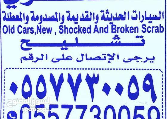لشراء سيارات مصدومه تشليح الحاير