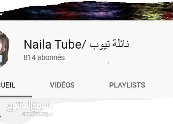 قناة يوتوب