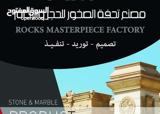مصنع تحفة الصخور للحجر الطبيعي والرخام