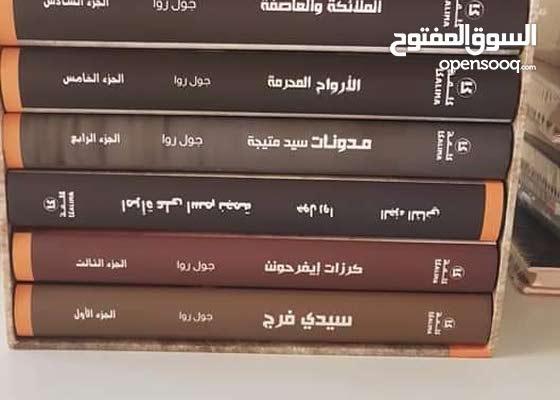 سلسلة كتب خيول الشمس ملحمة الجزائر