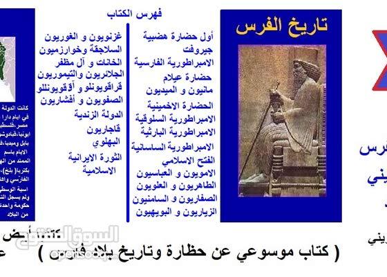 كتاب تاريخ الفرس