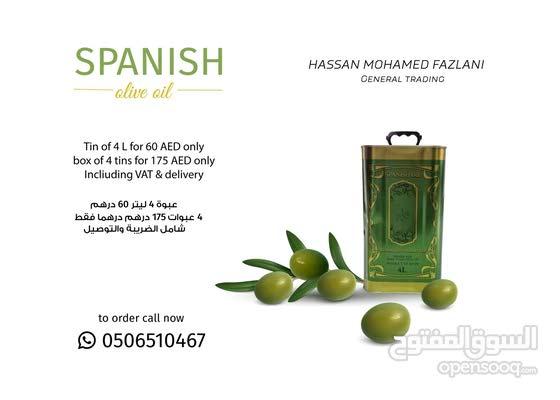 زيت زيتون إسباني Spanish olive oil