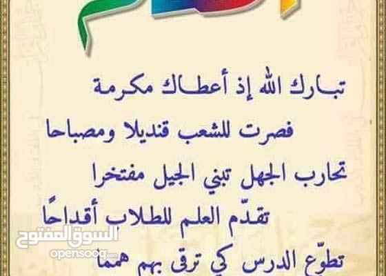 معلم لغه عربيه وتربيه خاصه