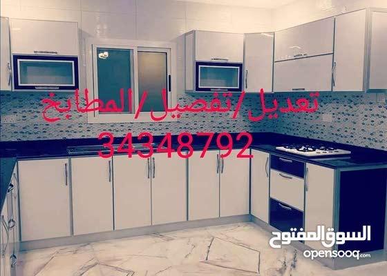 تعديل وصيانه المطابخ والستائر غرف نوم مكاتب 34348792