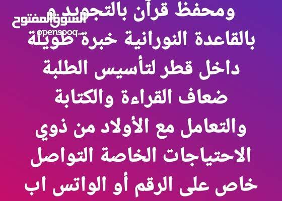مدرس عربي تأسيسي وشرعية ومحفظ قرآن
