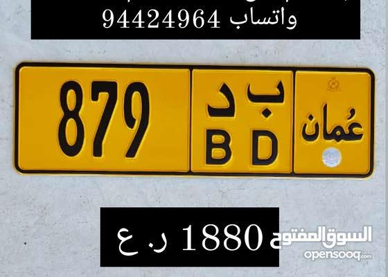 879 ب د/ ارقام متسلسله