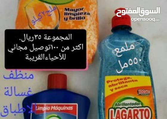 منظفات غسالة الاطباق و بسعر مميز
