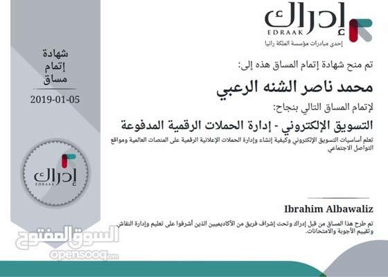 مسوق الكتروني في الرياض يبحث عن عمل