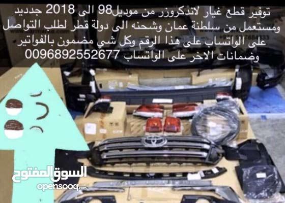 متوفر عندنا قطع غيار السيارات لاندكروزر وكل اللي تحتاجه ومتوفر الشحن الى قطر