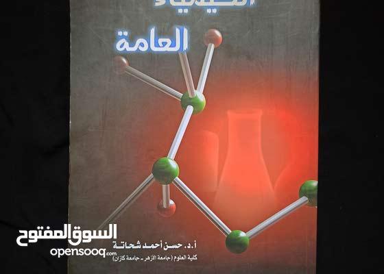الكيمياء العامة (الطبعة الأولى)