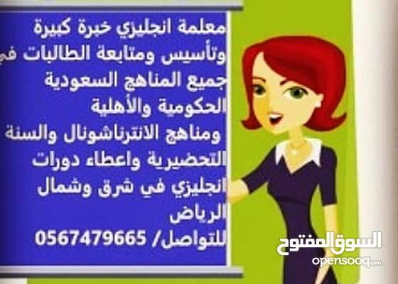 معلمة انجليزي تخصص وخبرة كبيرة في شرق وشمال الرياض