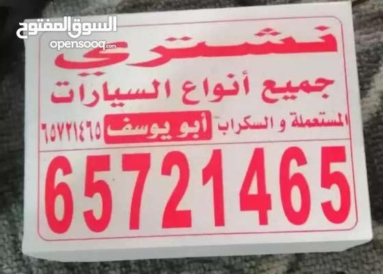 نشتري السيارات السكراب والمستعمل جميع الانواع جميع مناطق الكويت