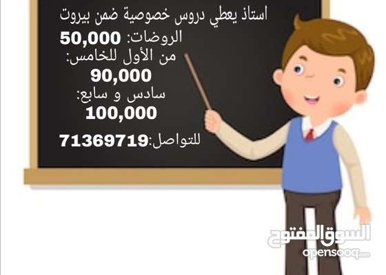 استاذ (مدرس خصوصي)