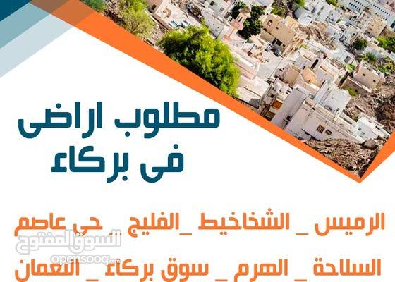 مطلوب ارض سكنية في بركاء صومحان الرميس حي عاصم جميع المراحل