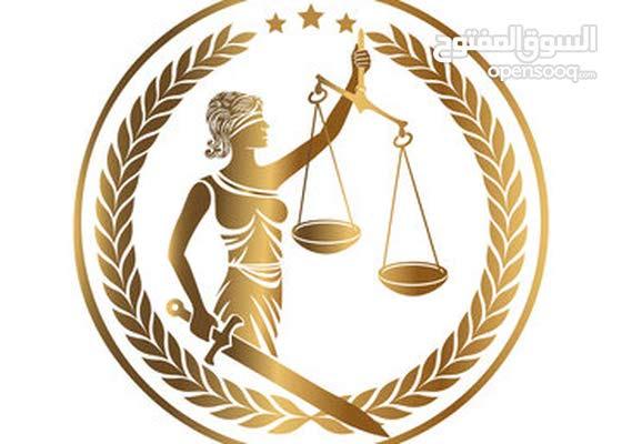 محامي :- كافة الدعاوى - التسجيل العقاري - الضريبة