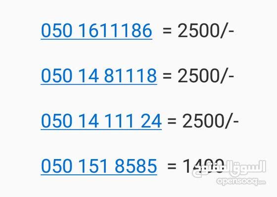 Etisalat VIP Numbers