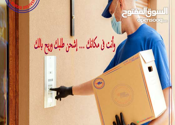 إشحن الآن منتجاتك مع البراق Now ship your products with Al Buraq