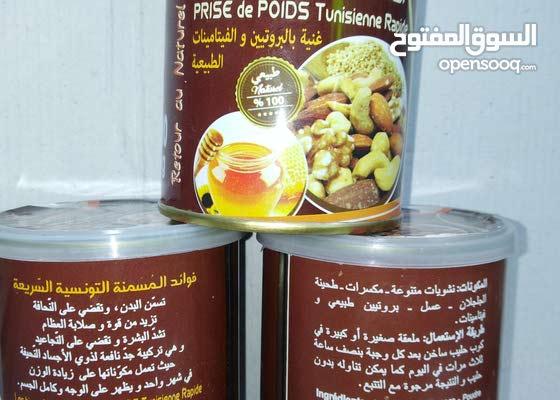 مسمنة التونسية