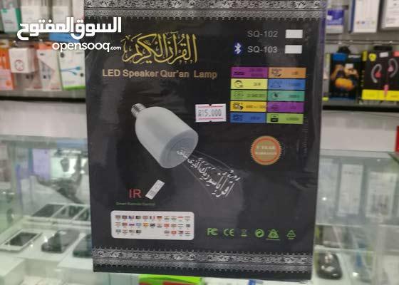 قاري القرآن الكريم مع مصباح LED جميل جداً