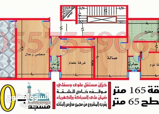 شقة روف 5 غرف وسطح مساحه 230م بمكة المكرمة حي الهجرة
