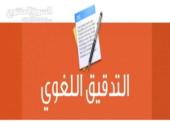 مدقق لغوي لرسائل التخرج والكتب والمؤلفات