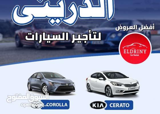 شركة الدريني لتأجير السيارات بدون سائق-لوران- الأسكندرية