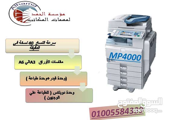 الة تصوير MP4000